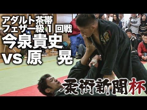 【柔術新聞杯】今泉貴史 vs 原 晃
