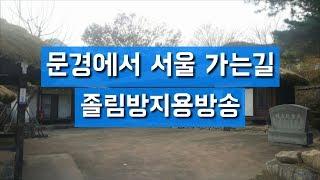 문경에서 서울 가는길 졸림방지용방송