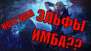 Скачать Карту Для Warcraft 3 Holy War Самая Новая Версия - фото 9