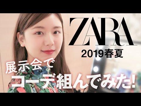 【大注目】ZARA展示会!絶対欲しくなる春夏服【リップもあるよ♡】