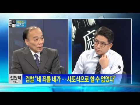 """박종진의 쾌도난마 - 전원책, """"김학의 사건, '패륜' 및 '난교파티' 였다"""" _채널A"""