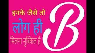 b name b नाम ब नाम अक्षर b क्या आपको पता है ये लोग बहुत कम होते है पर जो होते है कमाल के होते है