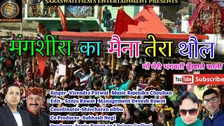 मंगसिरा का मैना तेरा थौल मा II VIRENDRA PATWAL II LATEST GARHWALI BHAJAN 2017 18