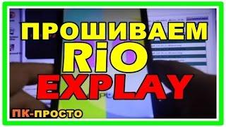 Прошивка телефона explay Rio (R10) После неудачного сброса (Hard reset)(Если ваш планшет завис, или стал тормозить, тупить или вы поймали вырус... в этом случае нам поможет сброс..., 2015-07-30T15:54:21.000Z)