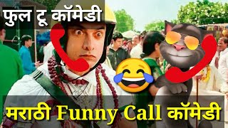 Amir Khan Vs Talking Tom Funny Call Comedy  || Marathi Comedy Video || Marathi Funny Video