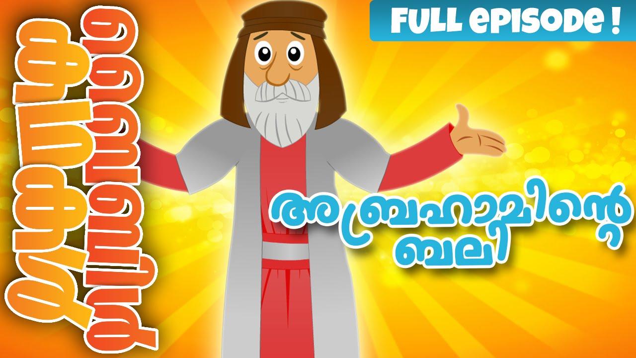 malayalam bible stories for kids pdf