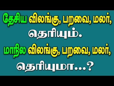 We Should Know Symbols Of Tamilnadu And Also Symbols Of India.