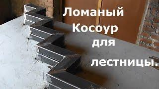 Делаем ломаный косоур для лестницы. Каркас для лестницы.Основание для лестницы.(, 2015-10-10T20:13:22.000Z)