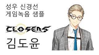 클로저스 김도윤 - 성우 신경선 게임녹음 샘플