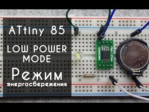 Arduino ATtiny85 режим энергосбережения