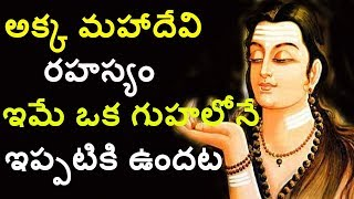 అక్కమహాదేవి  గుహ రహస్యం I Unknown Facts Behind Akka MahaDevi I Telugu Temple Mysteries