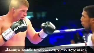 Энтони Джошуа vs Александр Поветкин. 22.09.2018