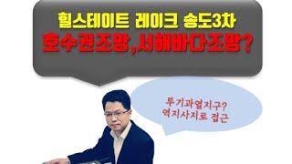 송도 힐스테이트 3차 영구호수권조망 (feat. 분양권…