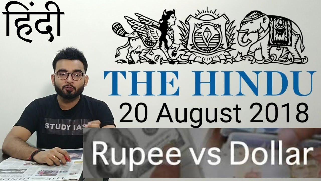 20 august 2018 the hindu newspaper analysis in hindi (हिंदी