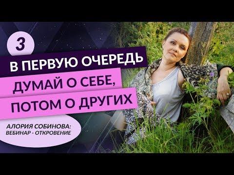 """0 В первую очередь думай о себе, потом о других. Алория Собинова: Вебинар """"Откровение"""". Эпизод 3"""