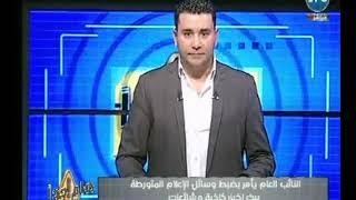برنامج هام جدا   مع محمد أبو العلا وفقرة أهم المواضيع والأخبار 4-3-2018