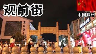 【中国旅行】蘇州 - 賑やかな観前街 / China - Suzhou : Guanqian Street