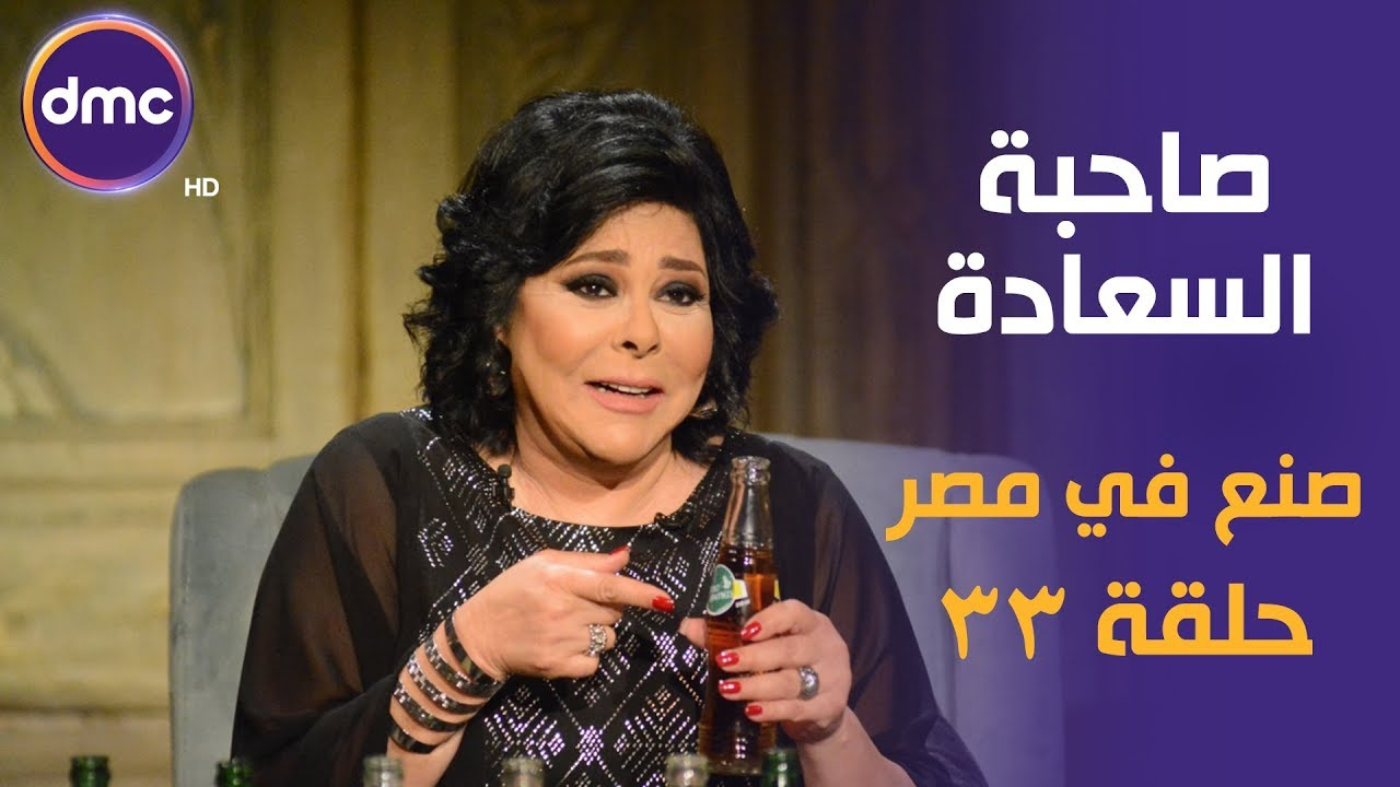 برنامج صاحبة السعادة - الحلقة الـ 33 الموسم الأول | صنع في مصر | الحلقة كاملة