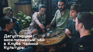 Дегустируем старый чай 50-ти летней выдержки (лао ча) с чайными мастерами в Клубе на Дмитровке