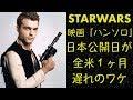 【スターウォーズ】スピンオフ映画「ハン・ソロ」日本公開日が全米より1ヶ月遅くな…