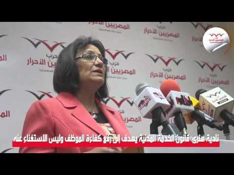 نادية هنرى: قانون الخدمة المدنية يهدف إلى رفع كفاءة الموظف وليس الاستغناء عنه