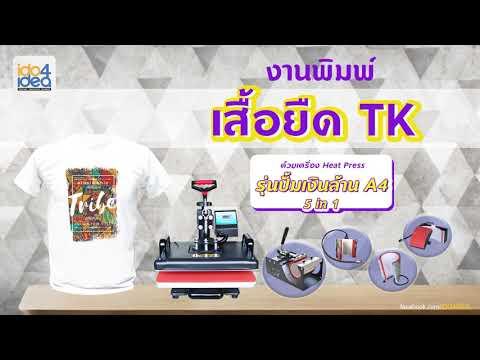 HOW TO สอนสกรีนเสื้อยืด TK  ด้วยหมึกซับลิเมชั่น l EP.3 เครื่อง COMBO HEAT PRESS A4 5IN1
