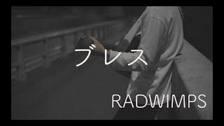RADWIMPSのブレスをカバーさせてもらいました。 良ければチャンネル登録...