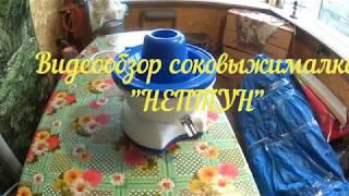 Видеообзор соковыжималка НЕПТУН