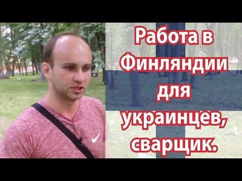 Робота в Фінляндії для українців, зварювальник | Работа в Финляндии для украинцев, сварщик