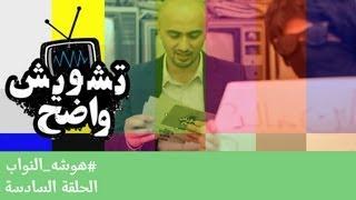 هوشه_نواب