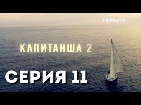 Капитанша-2 (Серия 11)