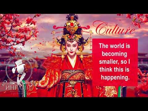 #15 Аудирование по английскому языку. Английский на слух. Culture. Культура