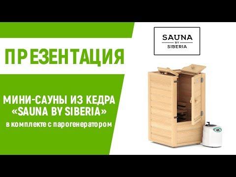 Презентация мини-сауны кедровой фитобочки «Sauna by Siberia»
