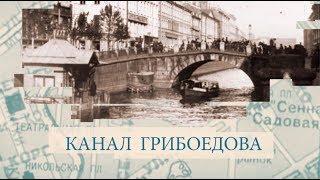 Фото Малые родины большого Петербурга. Канал Грибоедова