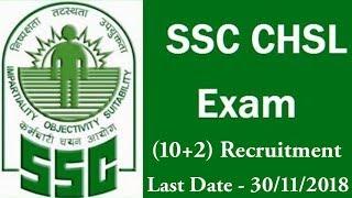 SSC CHSL 2018 Notification, Online Application Form, Exam Date - Career Gyan