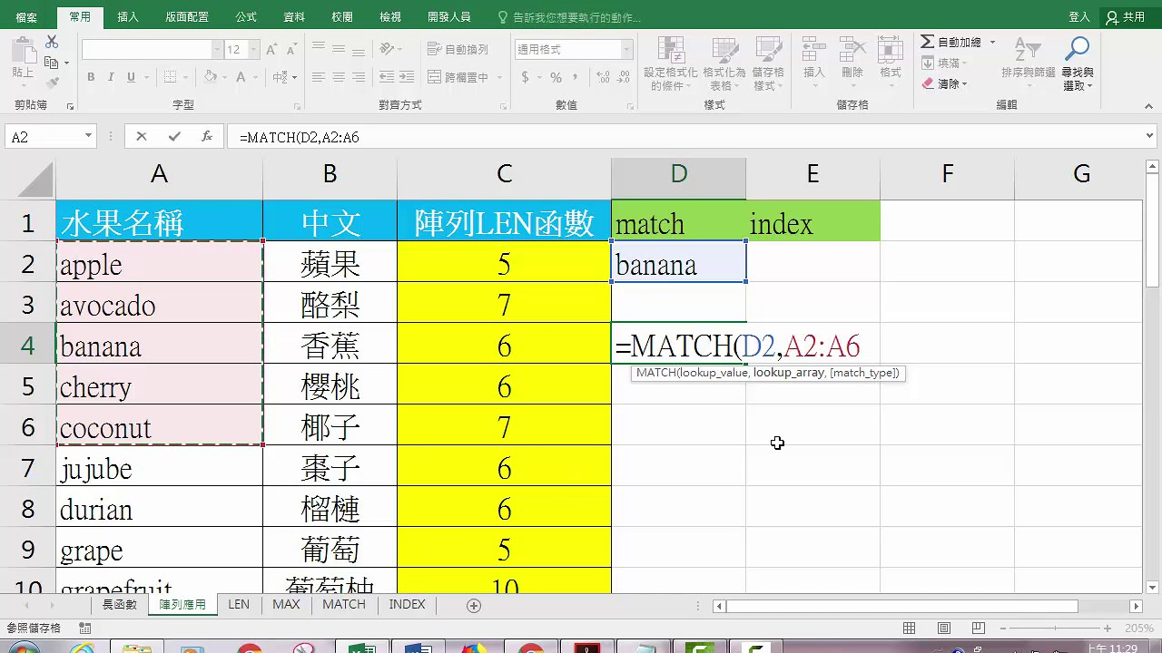 Match Amp Index