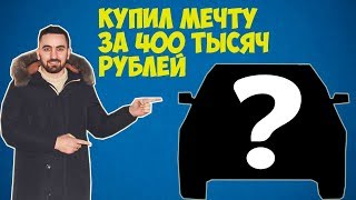 Авто от 300 тыс. до 400 тыс. рублей.