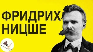 ФИЛОСОФИЯ - Ницше
