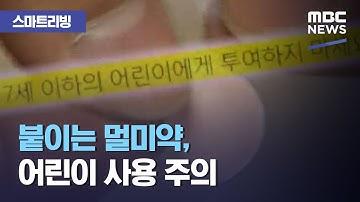 [스마트 리빙] 붙이는 멀미약, 어린이 사용 주의 (2020.09.29/뉴스투데이/MBC)