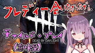 [LIVE] DEAD BY DAYLIGHT  第25夢 【サキュバス的バイノーラル】