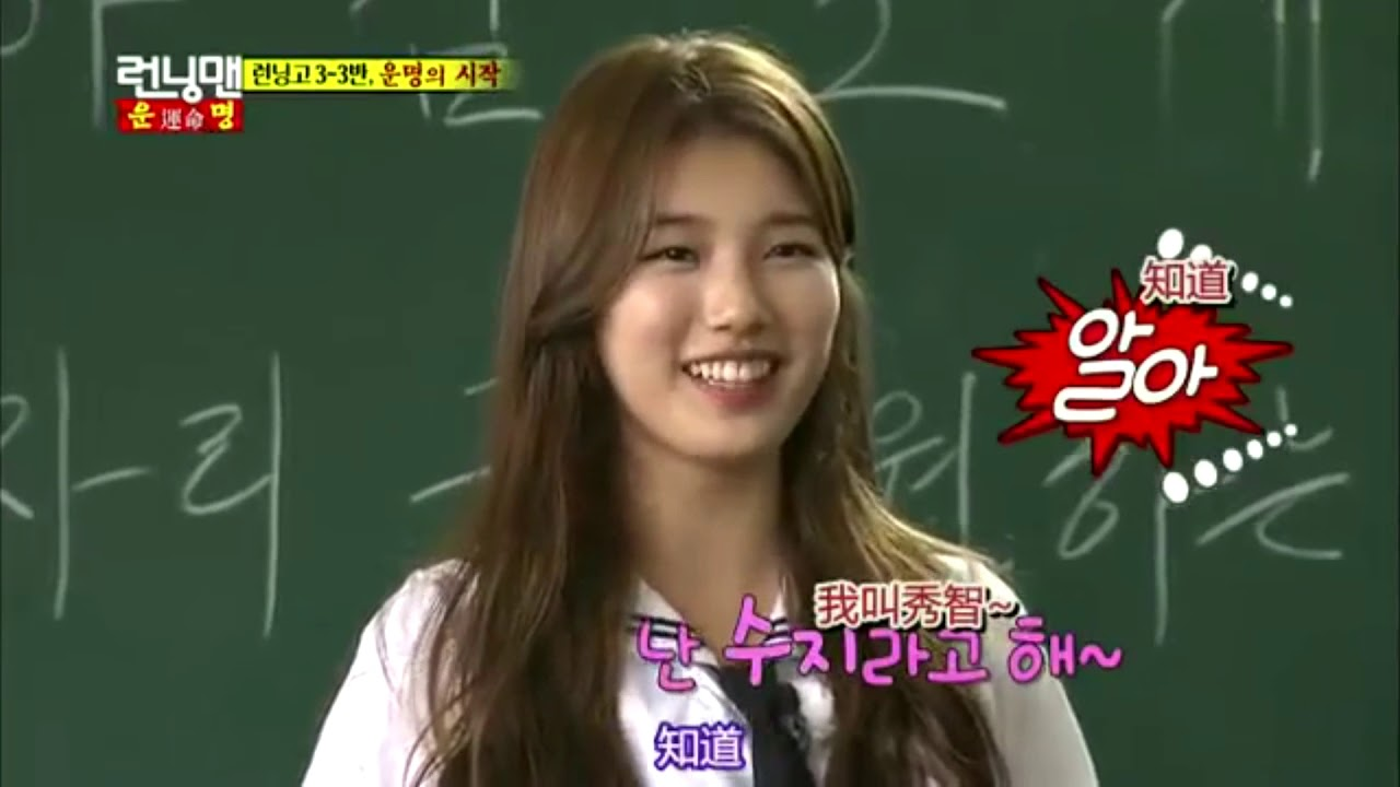 Running man suzy episode 155 / Imdb party down south