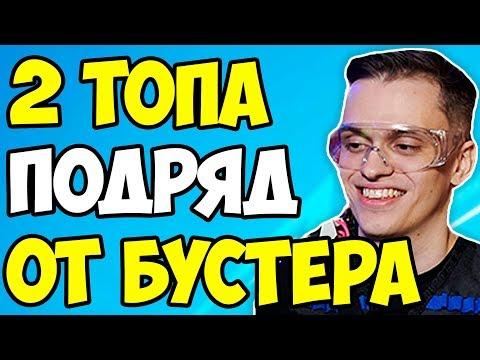 БУСТЕР БЕРЕТ 2 ТОПА ПОДРЯД В СОЛО АРЕНЕ / БУСТЕР ТАЩИТ В ФОРТНАЙТ