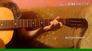 бумбокс-вахтерам на гитаре(для начинающих без баррэ)