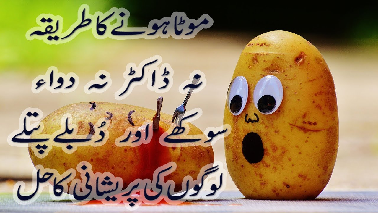 how to easily gain weight in urdu