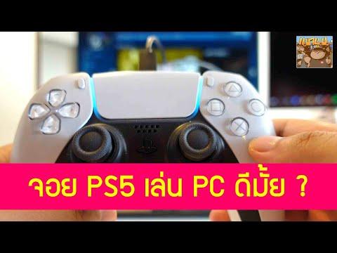 จอย PS5 เล่นเกม PC แล้วเป็นยังไงบ้าง ดีมั้ย น่าซื้อมาใช้มั้ย DualSense ?