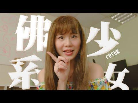 《佛系少女》cover 蕭小M