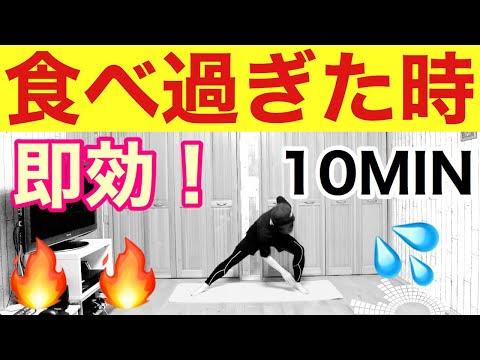 【即効!全身痩せ】自宅で脂肪燃焼する10分間全身トレーニング★burning fat  full body workout 10MIN at home