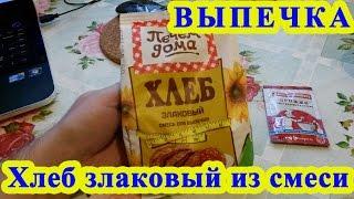 Выпечка злакового хлеба из смеси