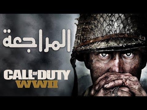مراجعة Call of Duty  WWII كل ما تريد معرفته عن اللعبة وهل تستحق الشراء أم لا thumbnail