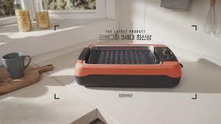 연기 기름먹는 특허기술 DNW 안방그릴_홍보영상1